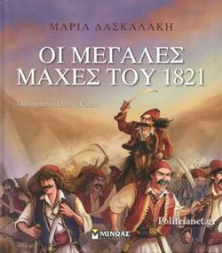ΟΙ ΜΕΓΑΛΕΣ ΜΑΧΕΣ ΤΟΥ 1821