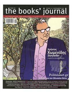 THE BOOK'S JOURNAL, Τ.111, ΣΕΠΤΕΜΒΡΙΟΣ 2020 // ΧΡΗΣΤΟΣ