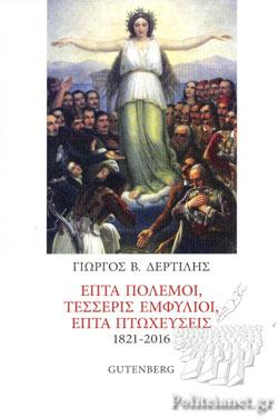 ΕΠΤΑ ΠΟΛΕΜΟΙ, ΤΕΣΣΕΡΙΣ ΕΜΦΥΛΙΟΙ, ΕΠΤΑ ΠΤΩΧΕΥΣΕΙΣ // 1821-201