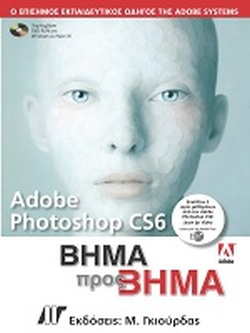 ADOBE PHOTOSHOP CS6 // ΒΗΜΑ ΠΡΟΣ ΒΗΜΑ
