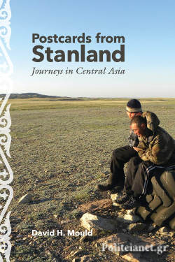 (P/B) POSTCARDS FROM STANLAND // JOURNEYS IN CENTRAL ASIA