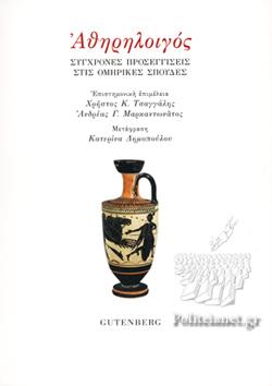 Αθηρηλοιγός