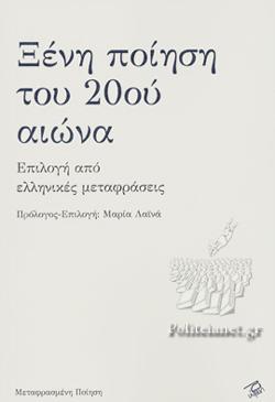 Ξένη ποίηση του 20ού αιώνα