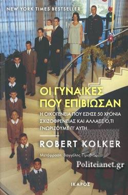 Οι γυναίκες που επιβίωσαν, ROBERT KOLKER