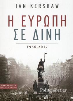 ΔΕΜ Η ΕΥΡΩΠΗ ΣΕ ΔΙΝΗ, 1950-2017