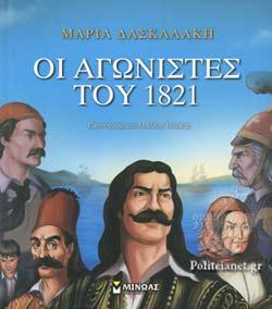 ΟΙ ΑΓΩΝΙΣΤΕΣ ΤΟΥ 1821