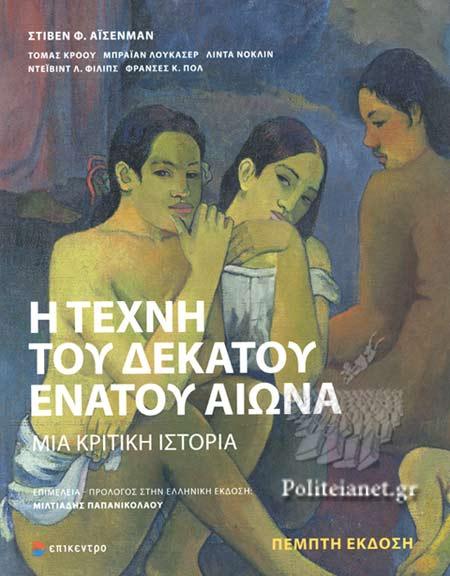 Η τέχνη του δεκάτου ενάτου αιώνα