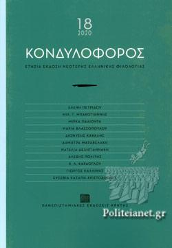 ΚΟΝΔΥΛΟΦΟΡΟΣ, ΤΕΥΧΟΣ 18, 2020