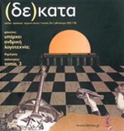 ΔΕΚΑΤΑ, Τ. 31, ΦΘΙΝΟΠΩΡΟ 2012 (+CD+ΔΩΡΟ ΠΕΡΙΟΔΙΚΟ) // ΦΑ