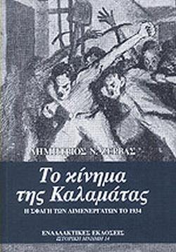 ΤΟ ΚΙΝΗΜΑ ΤΗΣ ΚΑΛΑΜΑΤΑΣ - Η ΣΦΑΓΗ ΤΩΝ ΛΙΜΕΝΕΡΓΑΤΩΝ ΤΟ 1934