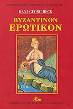 ΒΥΖΑΝΤΙΝΟΝ ΕΡΩΤΙΚΟΝ