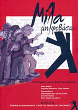 ΜΙΛΑ ΜΗ ΦΟΒΑΣΑΙ - 3 ΙΣΤΟΡΙΕΣ ΓΙΑ ΤΗ ΒΙΑ ΣΤΟ ΣΧΟΛΕΙΟ
