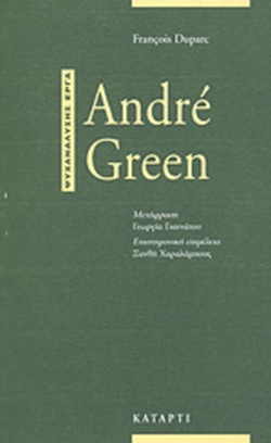 ANDRE GREEN ( ΨΥΧΑΝΑΛΥΣΗΣ ΕΡΓΑ /ΣΕΙΡΑ )
