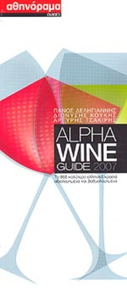 ALPHA WINE GUIDE 2007 ( ΑΘΗΝΟΡΑΜΑ GUIDES )
