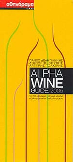 ALPHA WINE GUIDE 2005 ( ΑΘΗΝΟΡΑΜΑ GUIDES )