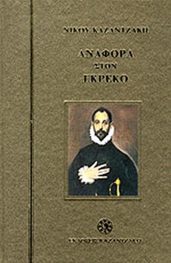 ΔΕΜ ΑΝΑΦΟΡΑ ΣΤΟΝ ΓΚΡΕΚΟ