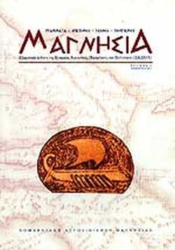 ΜΑΓΝΗΣΙΑ Τ.3 ΝΟΕΜΒΡΙΟΣ 2004