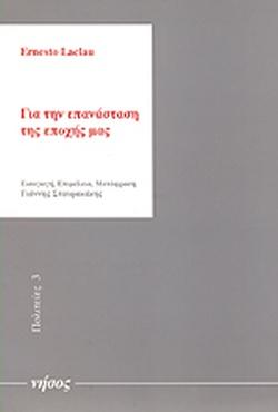 http://www.politeianet.gr/books/9789607711083-laclau-ernesto-nisos-gia-tin-epanastasi-tis-epochis-mas-204501