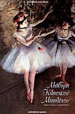 Cover of Mάθημα Kλασικού Mπαλέτου - Επαγγελματικό