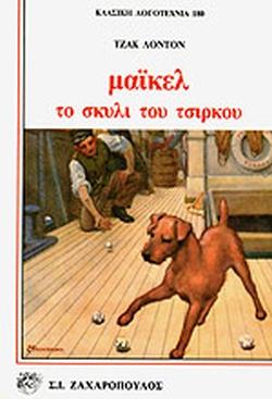 Μαϊκελ, το σκυλί του τσίρκου...