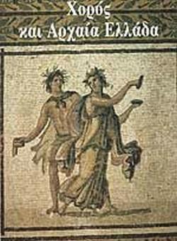Cover of ΧΟΡΟΣ ΚΑΙ ΑΡΧΑΙΑ ΕΛΛΑΔΑ