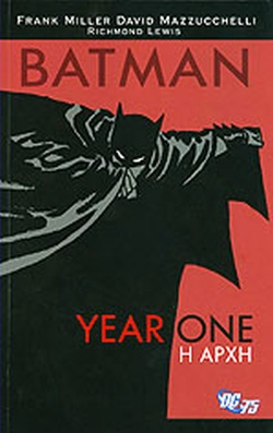 BATMAN: YEAR ONE // Η ΑΡΧΗ (FRANK MILLER, DAVID MAZZUCCHELLI