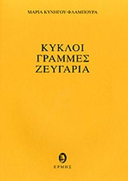 Cover of ΚΥΚΛΟΙ, ΓΡΑΜΜΕΣ, ΖΕΥΓΑΡΙΑ
