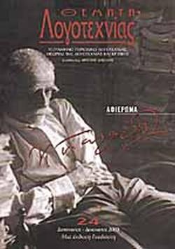ΘΕΜΑΤΑ ΛΟΓΟΤΕΧΝΙΑΣ Τ.24 - ΣΕΠΤΕΜΒΡΙΟΣ ΔΕΚΕΜΒΡΙΟΣ 2003 ( ΠΑΛΑ