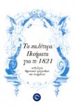 ΤΑ ΚΑΛΥΤΕΡΑ ΠΟΙΗΜΑΤΑ ΓΙΑ ΤΟ 1821