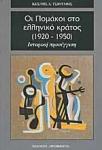 ΟΙ ΠΟΜΑΚΟΙ ΣΤΟ ΕΛΛΗΝΙΚΟ ΚΡΑΤΟΣ (1920-1950)