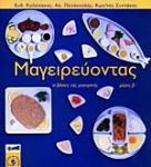ΜΑΓΕΙΡΕΥΟΝΤΑΣ (ΔΕΥΤΕΡΟΣ ΤΟΜΟΣ)
