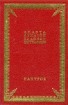 ΞΕΝΟΦΩΝΤΟΣ: ΚΥΡΟΥ ΑΝΑΒΑΣΙΣ (ΒΙΒΛΙΟΔΕΤΗΜΕΝΗ ΕΚΔΟΣΗ)