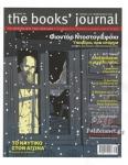 THE BOOK'S JOURNAL, ΤΕΥΧΟΣ 116, ΦΕΒΡΟΥΑΡΙΟΣ 2021
