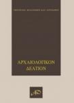 ΑΡΧΑΙΟΛΟΓΙΚΟΝ ΔΕΛΤΙΟΝ ΤΟΜΟΣ 56-59, 2001-2004