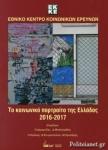 ΤΟ ΚΟΙΝΩΝΙΚΟ ΠΟΡΤΡΑΙΤΟ ΤΗΣ ΕΛΛΑΔΑΣ 2016-2017