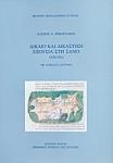 ΔΙΚΑΙΟ ΚΑΙ ΔΙΚΑΣΤΙΚΗ ΕΞΟΥΣΙΑ ΣΤΗ ΣΑΜΟ 1550-1912