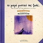 ΤΟ ΜΙΚΡΟ ΜΥΣΤΙΚΟ ΤΗΣ ΖΩΗΣ (ΠΕΡΙΕΧΕΙ CD)