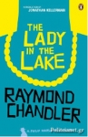LADY IN THE LAKE (B) (0140108947)
