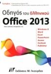 ΟΔΗΓΟΣ ΤΟΥ ΕΛΛΗΝΙΚΟΥ OFFICE 2013