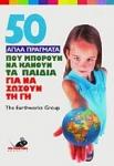 50 ΑΠΛΑ ΠΡΑΓΜΑΤΑ ΠΟΥ ΜΠΟΡΟΥΝ ΝΑ ΚΑΝΟΥΝ ΤΑ ΠΑΙΔΙΑ ΓΙΑ ΝΑ ΣΩΣΟΥΝ ΤΗ ΓΗ