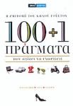 100+1 ΠΡΑΓΜΑΤΑ ΠΟΥ ΑΞΙΖΕΙ ΝΑ ΓΝΩΡΙΣΕΙΣ