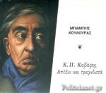 (CD)  Κ. Π. ΚΑΒΑΦΗΣ - ΑΠΕΞΩ ΚΑΙ ΤΡΑΓΟΥΔΙΣΤΑ