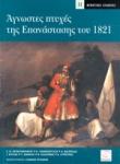 ΑΓΝΩΣΤΕΣ ΠΤΥΧΕΣ ΤΗΣ ΕΠΑΝΑΣΤΑΣΗΣ ΤΟΥ 1821