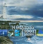 Η ΘΑΛΑΣΣΑ - 1001 PHOTOS