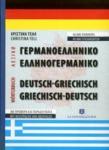 ΓΕΡΜΑΝΟΕΛΛΗΝΙΚΟ - ΕΛΛΗΝΟΓΕΡΜΑΝΙΚΟ ΛΕΞΙΚΟ