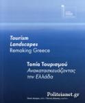 ΤΟΠΙΑ ΤΟΥΡΙΣΜΟΥ (ΔΙΓΛΩΣΣΗ ΕΚΔΟΣΗ, ΕΛΛΗΝΙΚΑ-ΑΓΓΛΙΚΑ)