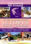 ΤΟ ΝΕΟ ΕΛΛΗΝΙΚΟ ΚΡΑΤΟΣ - ΙΣΤΟΡΙΑ, ΠΟΛΙΤΙΚΗ, ΟΙΚΟΝΟΜΙΑ (ΔΕΥΤΕΡΟΣ ΤΟΜΟΣ)
