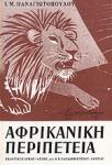 ΑΦΡΙΚΑΝΙΚΗ ΠΕΡΙΠΕΤΕΙΑ