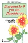 ΛΕΩΦΟΡΕΙΟ 9 ΓΙΑ ΤΟΝ ΠΑΡΑΔΕΙΣΟ