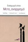 ΕΙΣΑΓΩΓΗ ΣΤΟΝ ΜΕΤΑ-ΑΝΑΡΧΙΣΜΟ